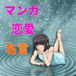 漫画における恋愛の名言40選【コマ画像つき】