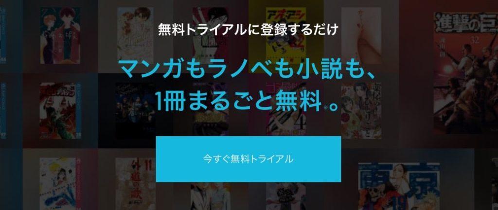 U-NEXTの無料トライアル登録方法【無料期間に解約もOK】