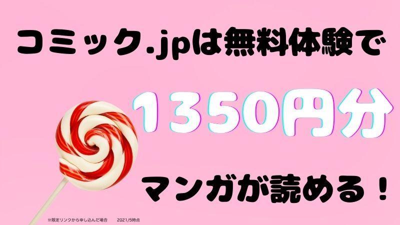 コミック.jp_LP
