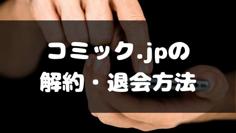 コミック.jpの解約・退会方法