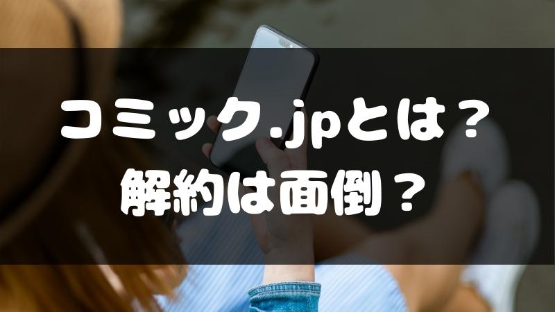 コミック.jp解約_基本情報
