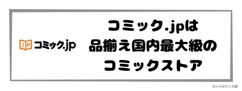 コミック.jpとは
