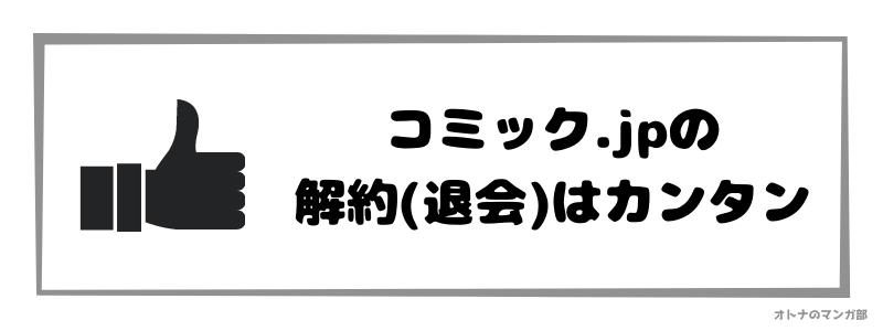 コミック.jpの解約・退会はカンタン