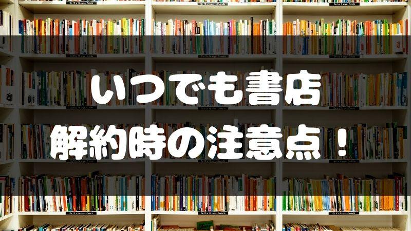 いつでも書店_解約時の注意点