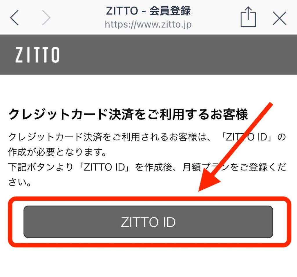ZITTO IDの作成方法①
