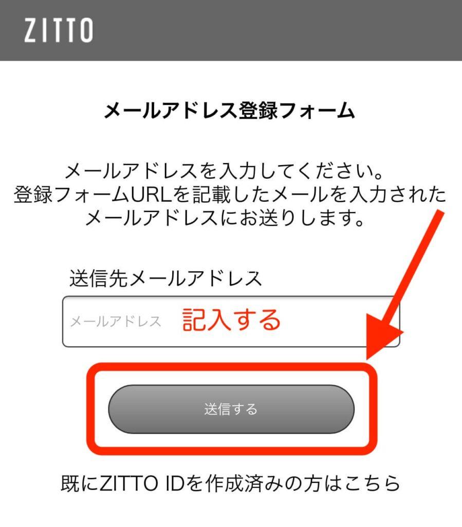 ZITTO IDの作成方法②