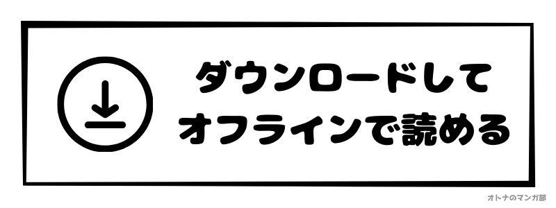 まんが王国アプリ評判_ダウンロードしてオフラインで読める