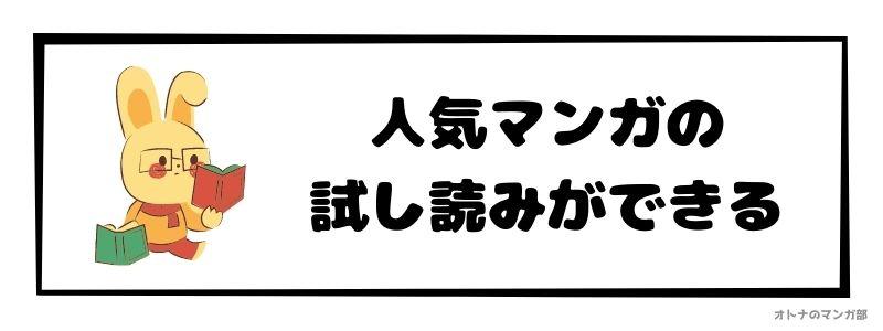 まんが王国アプリ評判_人気マンガの試し読みができる