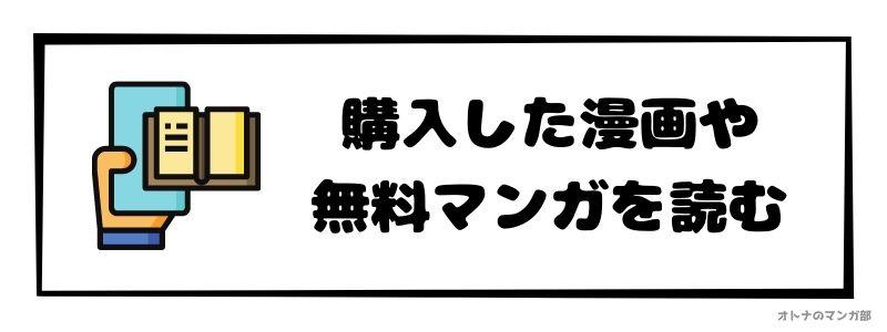 まんが王国アプリ使い方_購入したマンガを読む