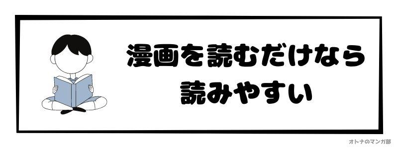 まんが王国アプリ評判_漫画は読みやすい