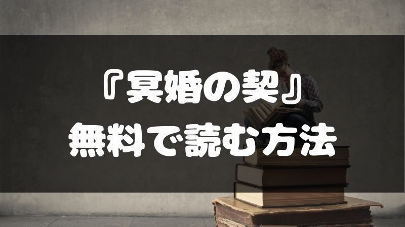 冥婚の契_無料で読む方法