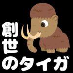 創世のタイガ_8巻_ネタバレ感想