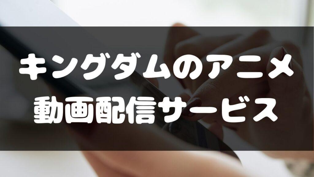 キングダム_アニメ_動画配信サービス