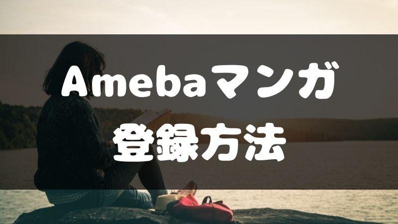 amebaマンガ_登録方法