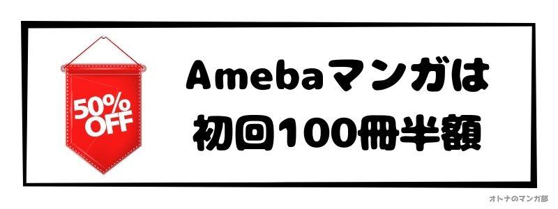 amebaマンガ_100冊半額