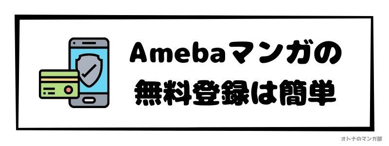 amebaマンガ_無料登録